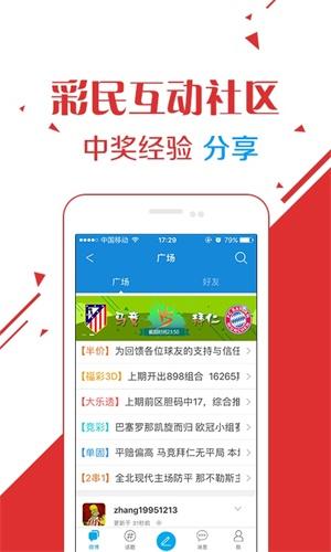 北京快乐8开奖走势图截图