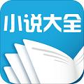 免费小说全本app