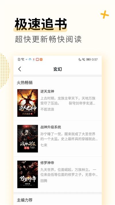 免费小说全本app截图