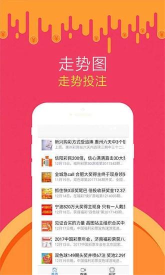2020年台湾码图资料大全截图