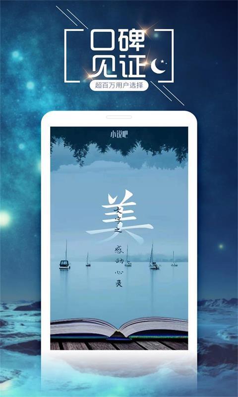 小说吧app免费版