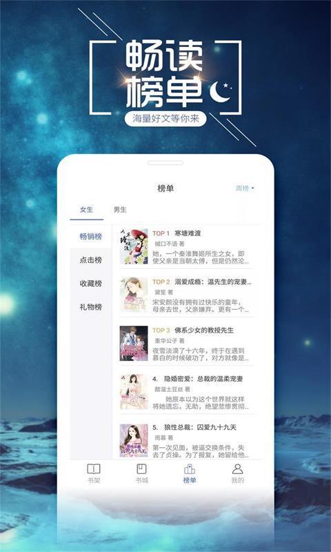 小说吧app免费版截图