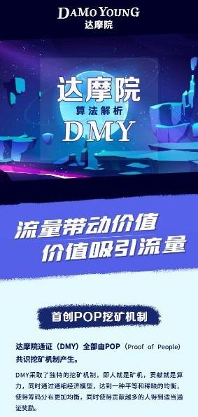 DMY达摩院