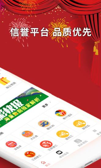 福彩3d四季红人截图