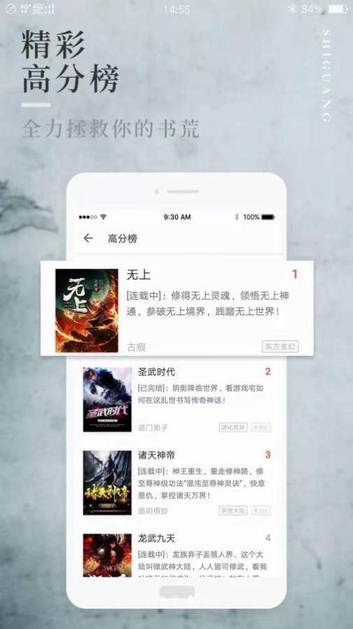 阅民小说app免费
