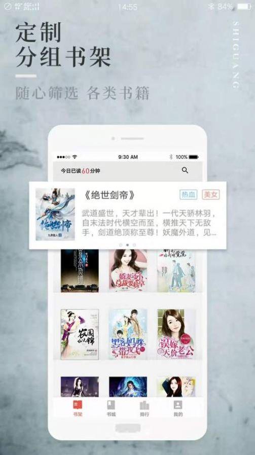 阅民小说app免费截图