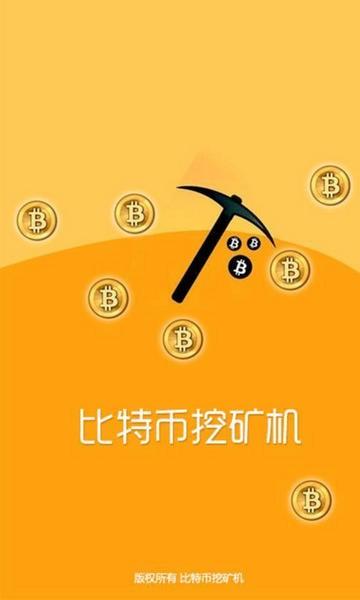 比特币挖矿app截图