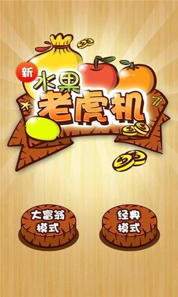 777水果老虎机游戏单机截图