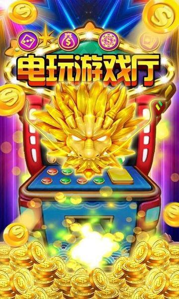经典老虎机无限币免费版截图