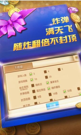 盈福棋牌游戏平台截图