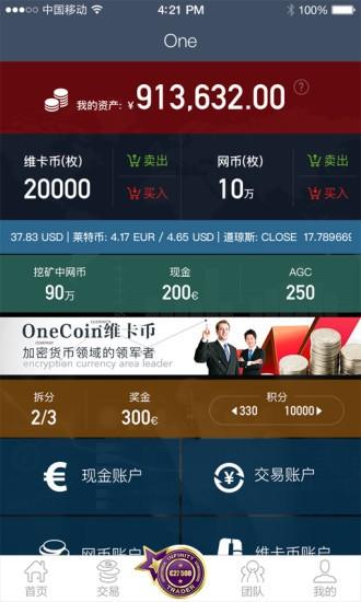 维卡币app