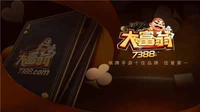 7388大富翁截图