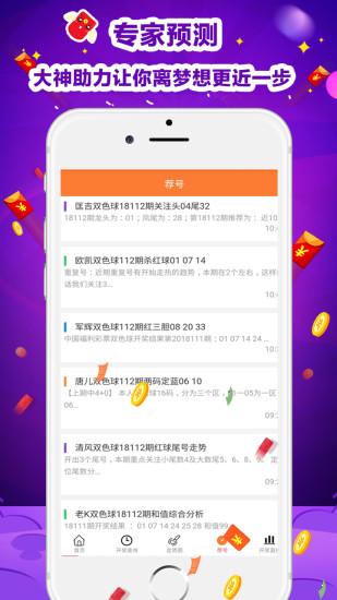 福星七星彩开奖结果软件