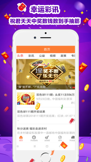 福星七星彩开奖结果软件截图