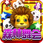 六狮王朝森林舞会