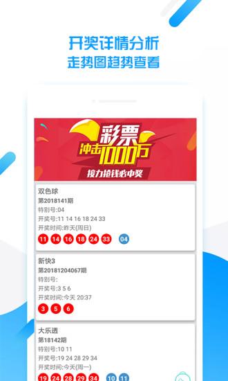 台湾宾果28官网截图