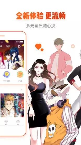 谜妹漫画Mimei截图