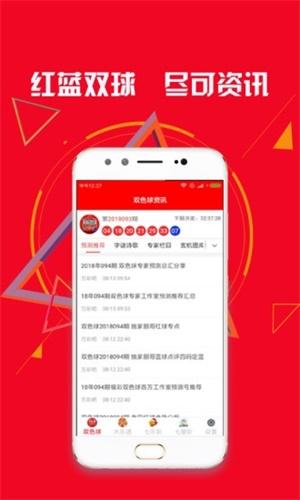 5822彩票网app官网截图