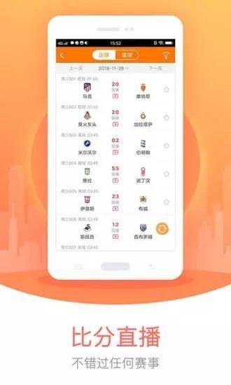 488彩票app截图