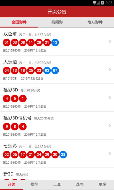 香港十二生肖资料大全