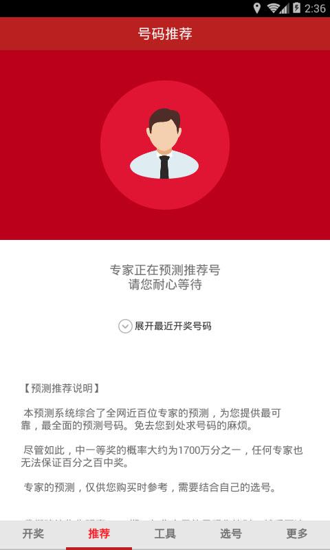 香港十二生肖资料大全截图