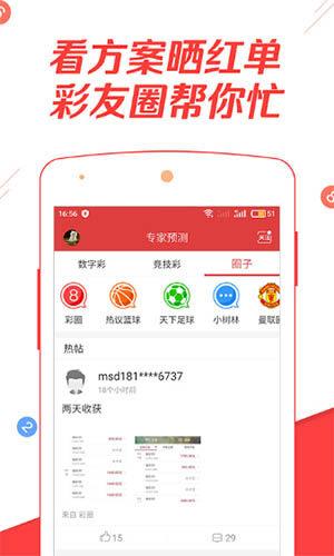 九龙彩坛资料大全截图