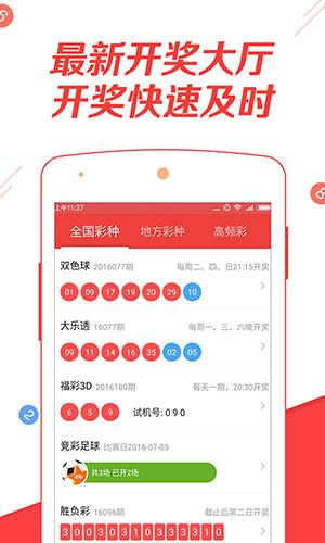 大亨计划app截图