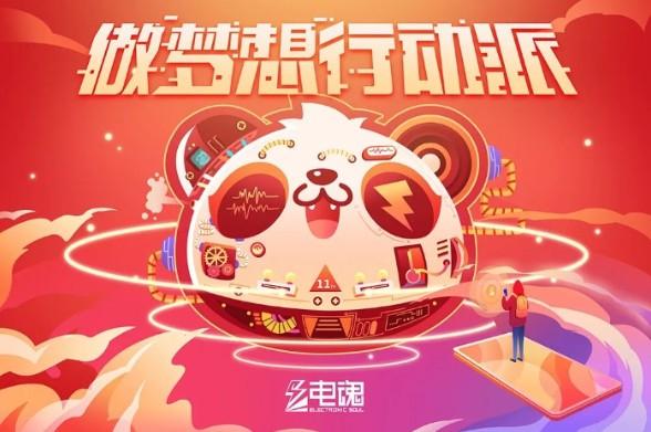 做梦想行动派!电魂将在2020ChinaJoyBTOB展区再续精彩