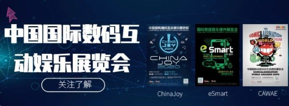 宾至如归!2020年ChinaJoy临时媒体证开放注册