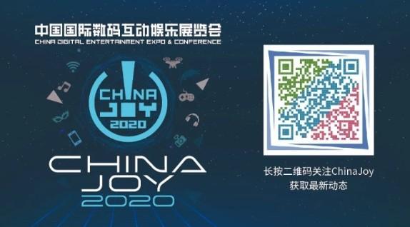 智滤宝科技确认参展2020ChinaJoy BTOB