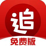追书神器免费版app