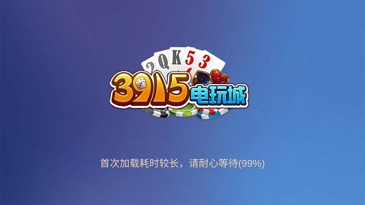 3915棋牌网址截图