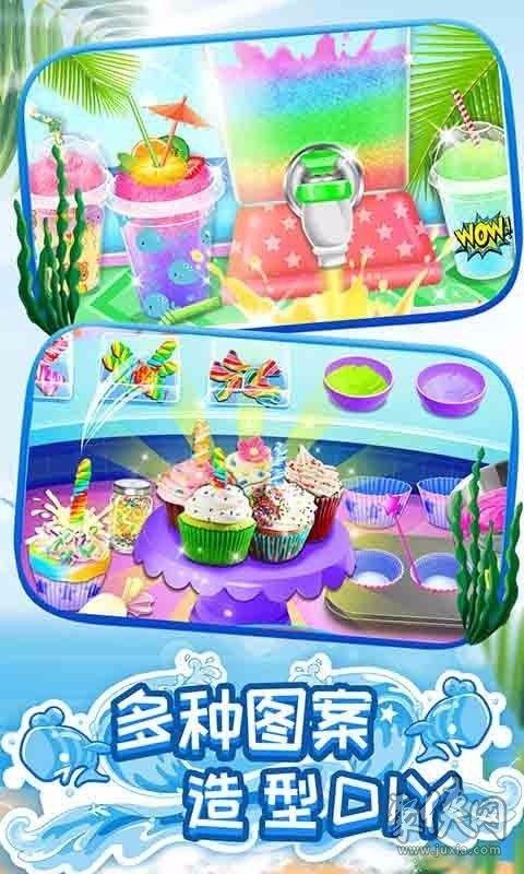 模拟果汁冰激凌制作