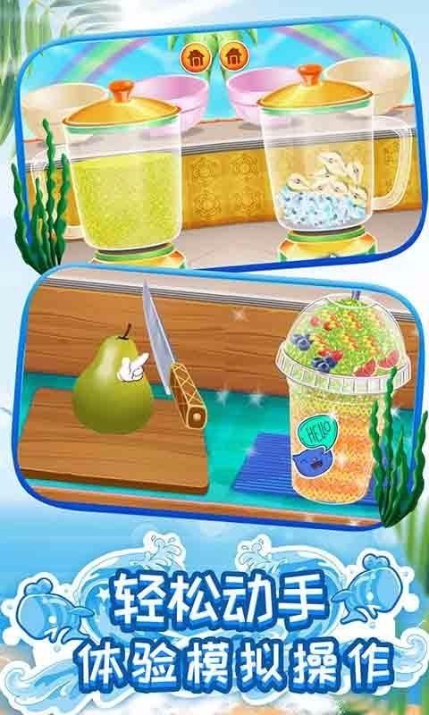 模拟果汁冰激凌制作截图