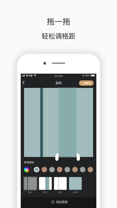 格子酱app