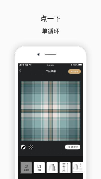 格子酱app截图