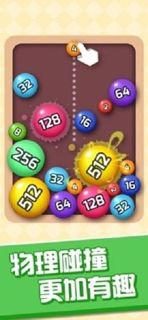 桌球2048红包版截图