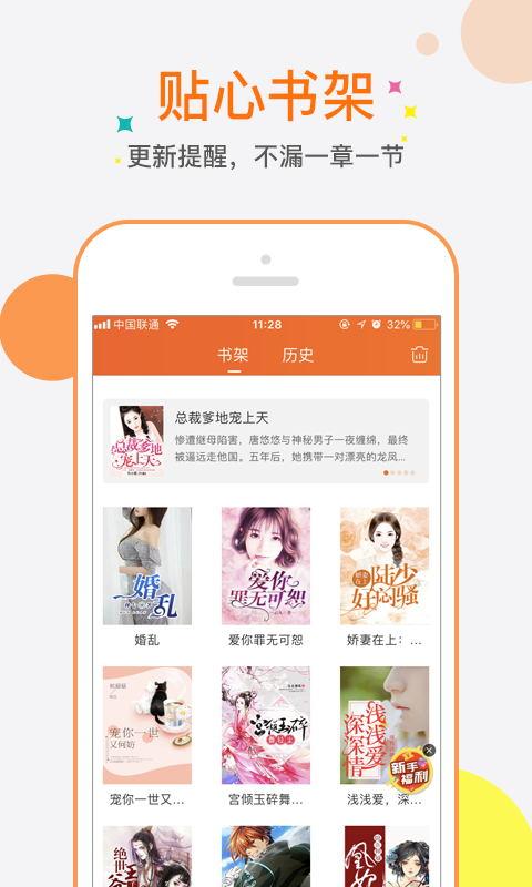 奇热小说app截图