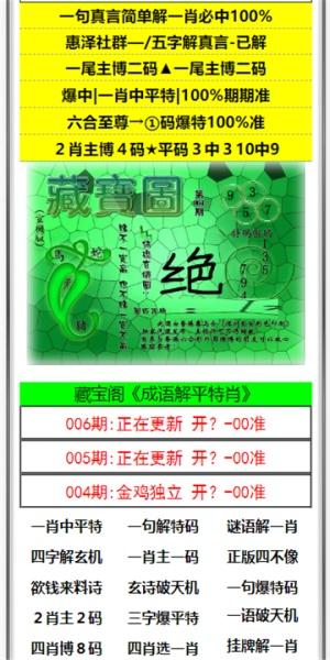 99099o开奖中心藏宝阁截图