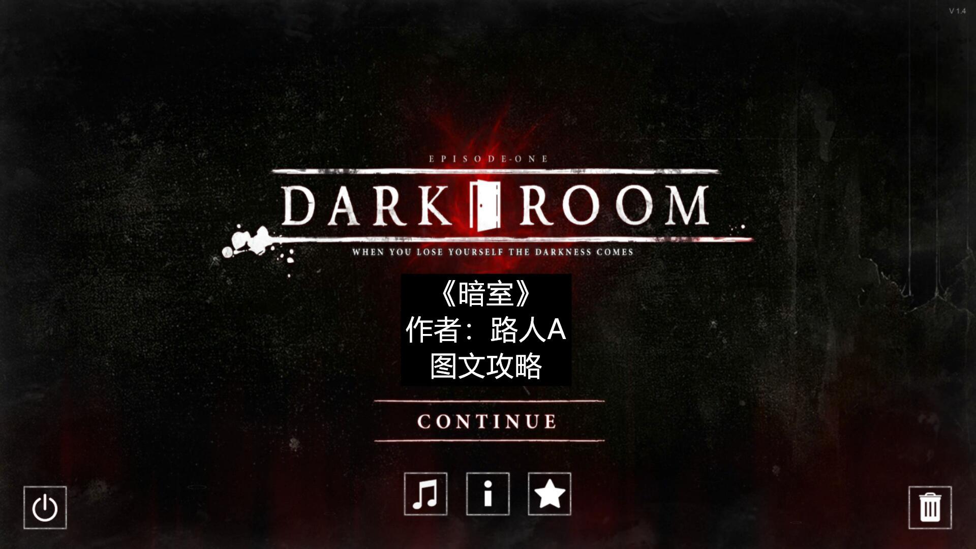 Darkroom游戏攻略合集 暗室全难度攻略