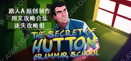 TheSecretofHuttonGrammarSchool攻略合集 全流程通关全成就攻略