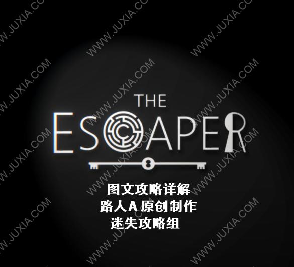 TheEscaper逃脱者攻略合集 全关卡全成就图文攻略