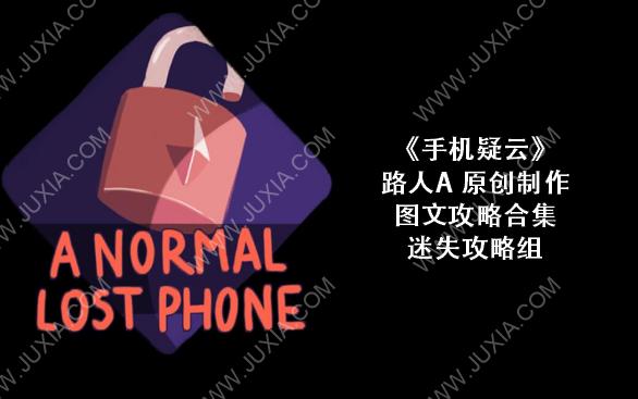 ANormalLostPhone攻略合集 手机疑云图文攻略合集
