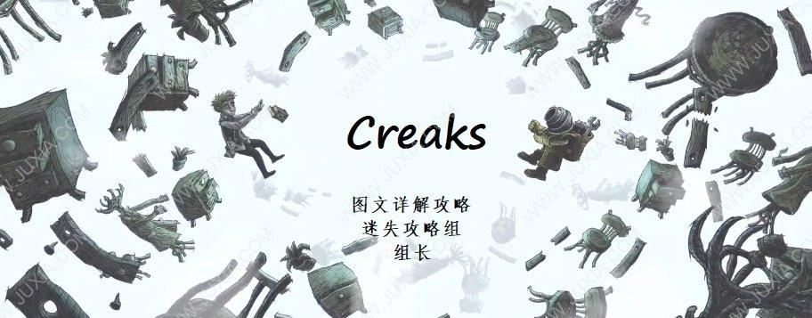 Creaks攻略嘎吱作响攻略合集 全关卡全成就攻略迷失攻略组