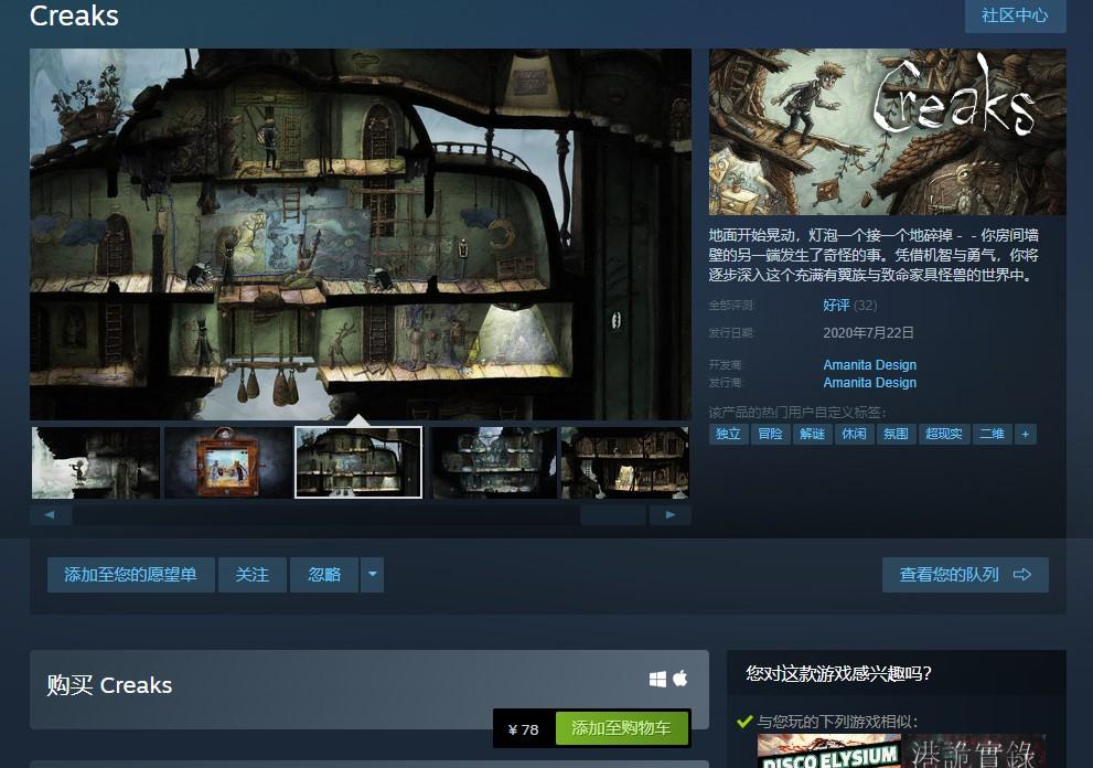 嘎吱作响Steam正式发售 经典解谜游戏超棒体验