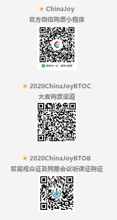 乘风破浪,强强联手!首届ChinaJoy Plus与微视达成重磅合作,迸发强劲品牌势能!