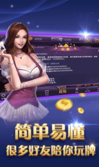 9527娱乐棋牌手机版