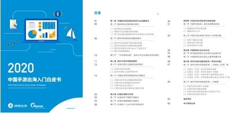 中国手游出海规模突破千亿《2020年中国手游出海入门白皮书》正式发布
