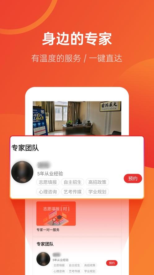 优志愿app截图