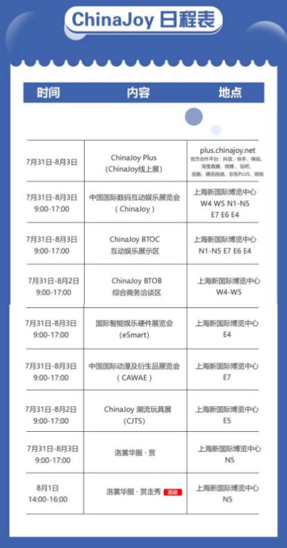 2020年第十八届ChinaJoy展前预览(展览活动篇)正式发布!